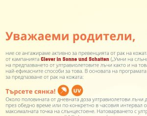 Elterninformationen SonnenschutzClown (Bulgarisch) Image