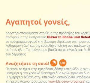 Elterninformationen SonnenschutzClown (Griechisch) Image