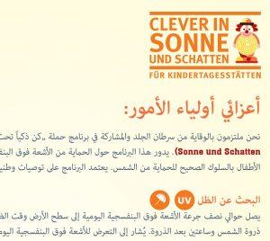 Elterninformationen SonnenschutzClown (Arabisch) Image