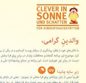Elterninformationen SonnenschutzClown (Farsi) Image