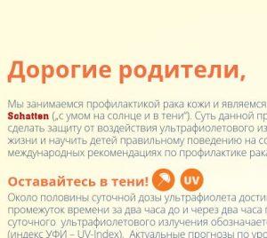 Elterninformationen SonnenschutzClown (Russisch) Image